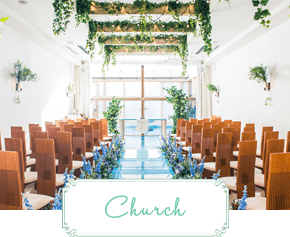 Church|挙式