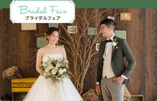 Bridal Fair|ブライダルフェア