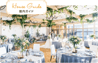House Guide|館内ガイド