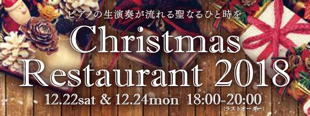 【12/22, 12/24】クリスマス レストラン 2018開催!!