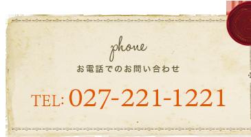 お電話でのお問い合わせはこちらから