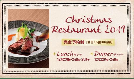 Christmas Restaurant 2019