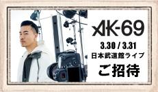 AK-69ライブ
