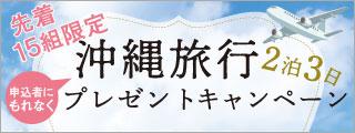 沖縄キャンペーン